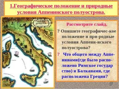 1.Географическое положение и природные условия Аппенинского полуострова. Расс...