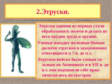 2.Этруски. Одним из самых загадочных народов в истории были древнейшие жители...