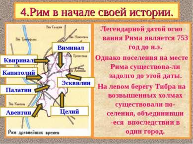 4.Рим в начале своей истории. Легендарной датой осно вания Рима является 753 ...