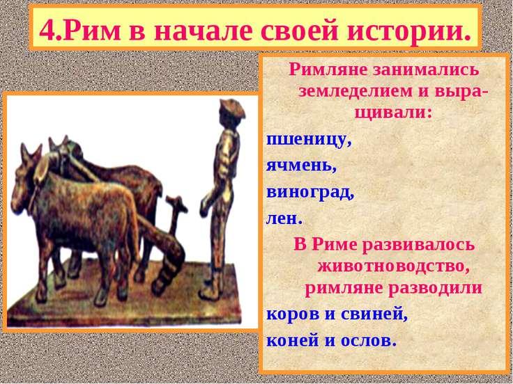 4.Рим в начале своей истории. Римляне занимались земледелием и выра-щивали: п...