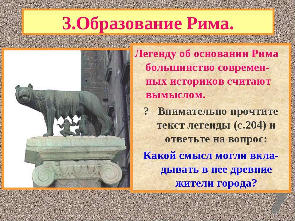 3.Образование Рима. Легенду об основании Рима большинство современ-ных истори...