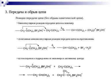 3. Передача и обрыв цепи Реакции передачи цепи (без обрыва кинетической цепи)...