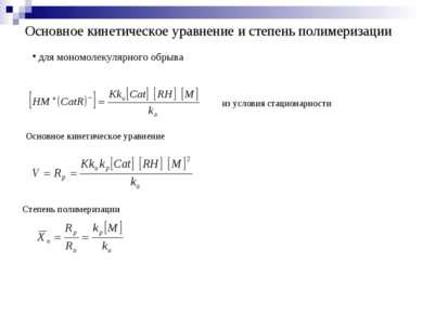 Основное кинетическое уравнение и степень полимеризации из условия стационарн...