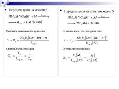 Передача цепи на мономер Передача цепи на агент передачи S Степень полимериза...
