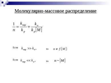 Молекулярно-массовое распределение Если то Если то