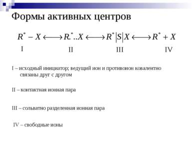 Формы активных центров I I – исходный инициатор; ведущий ион и противоион ков...