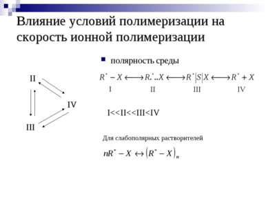 Влияние условий полимеризации на скорость ионной полимеризации полярность сре...