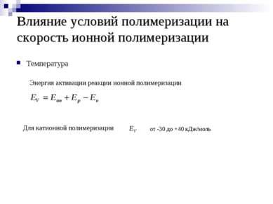 Температура Влияние условий полимеризации на скорость ионной полимеризации Эн...