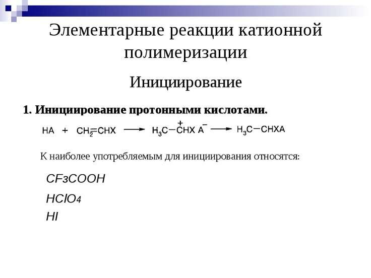 Элементарные реакции катионной полимеризации Инициирование 1. Инициирование п...