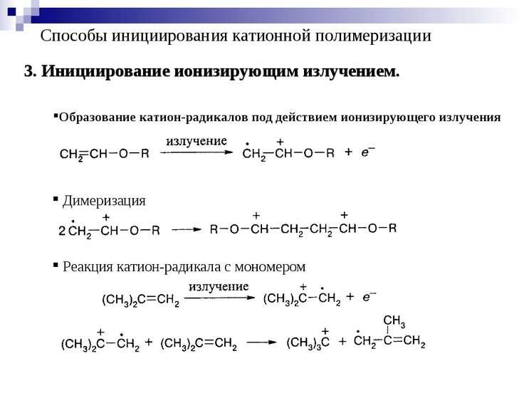Способы инициирования катионной полимеризации 3. Инициирование ионизирующим и...