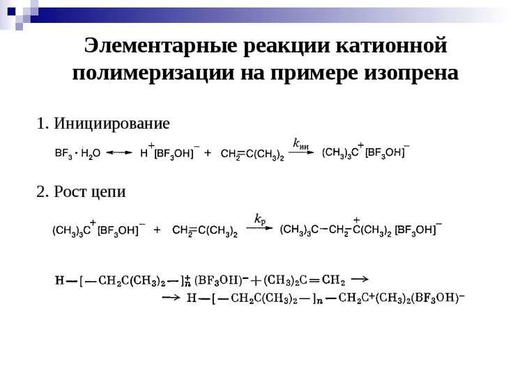 Элементарные реакции катионной полимеризации на примере изопрена 1. Иницииров...