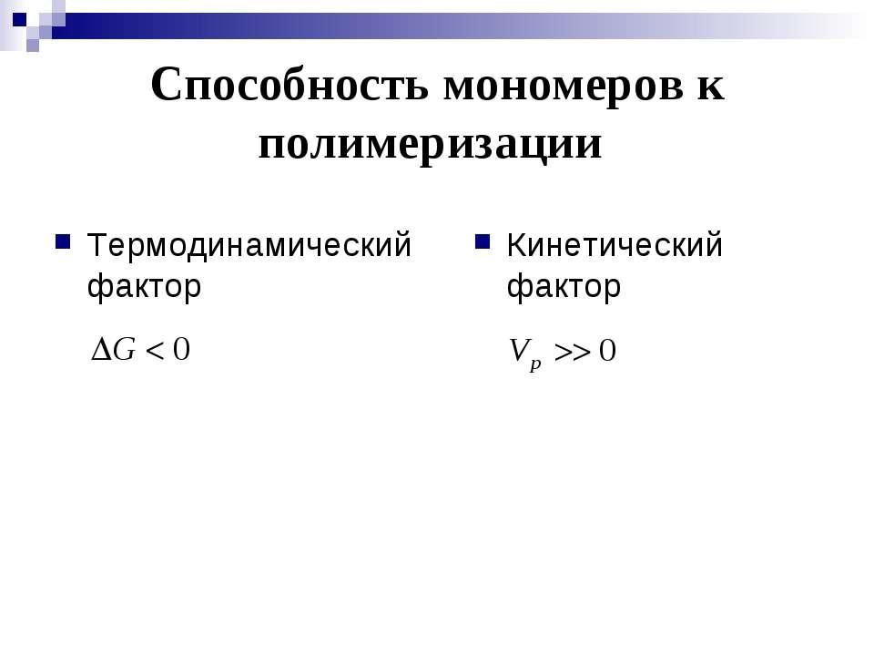 Способность мономеров к полимеризации Термодинамический фактор Кинетический ф...