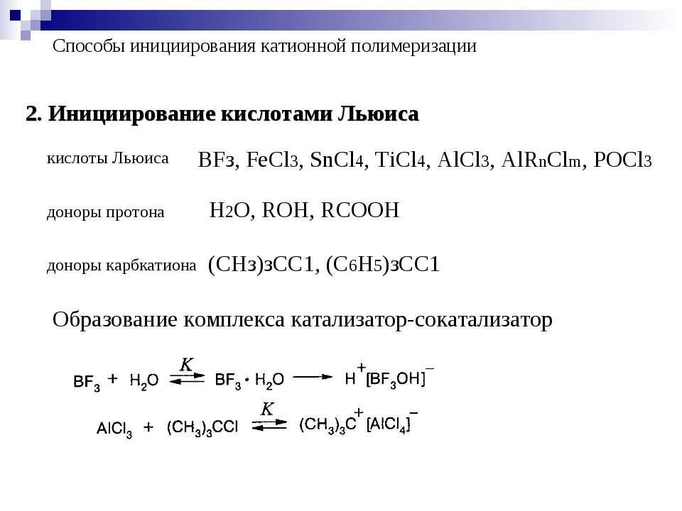 Способы инициирования катионной полимеризации 2. Инициирование кислотами Льюи...