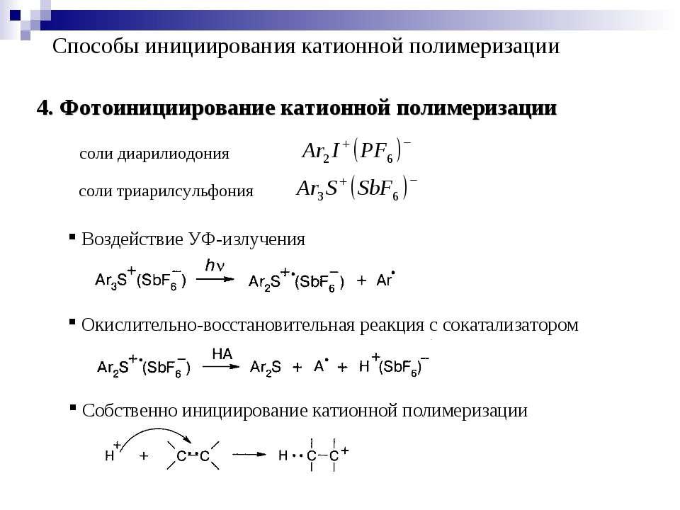 4. Фотоинициирование катионной полимеризации Способы инициирования катионной ...
