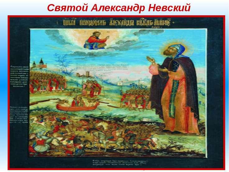 Святой Александр Невский Согласно «канонической» версии Александр Невский сыг...