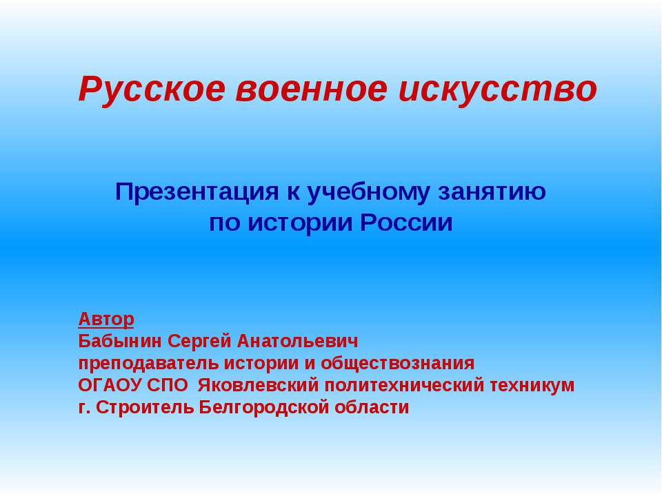 Русское военное искусство Презентация к учебному занятию по истории России Ав...