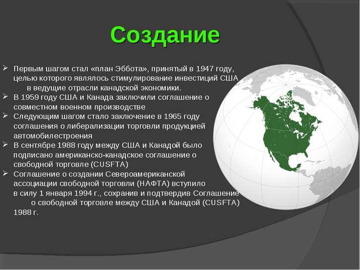 Создание Первым шагом стал «план Эббота», принятый в 1947 году, целью которог...
