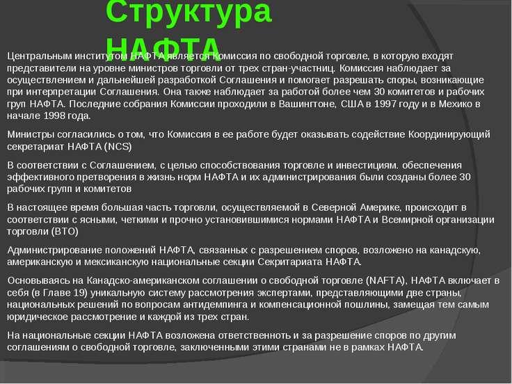 Структура НАФТА Центральным институтом НАФТА является Комиссия по свободной т...