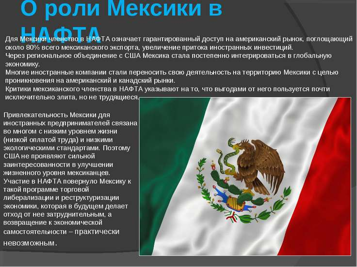 О роли Мексики в НАФТА Для Мексики членство в НАФТА означает гарантированный ...