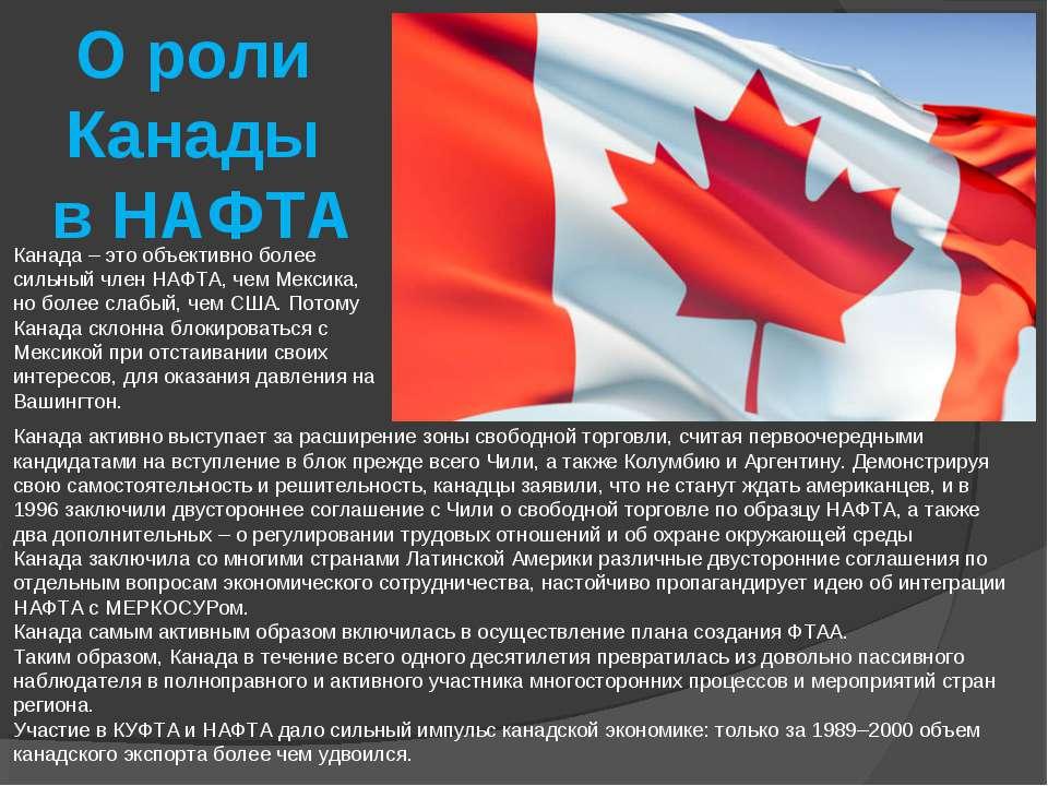 О роли Канады в НАФТА Канада активно выступает за расширение зоны свободной т...