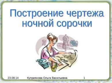 Куприянова Ольга Васильевна