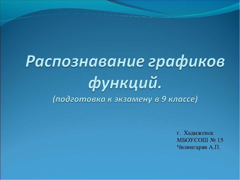 г. Хадыженск МБОУСОШ № 15 Чилингарян А.П.