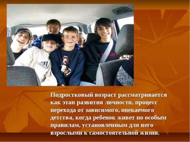 Подростковый возраст рассматривается как этап развития личности, процесс пере...