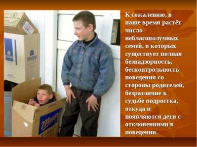 К сожалению, в наше время растёт число неблагополучных семей, в которых сущес...
