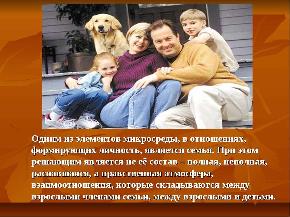 Одним из элементов микросреды, в отношениях, формирующих личность, является с...