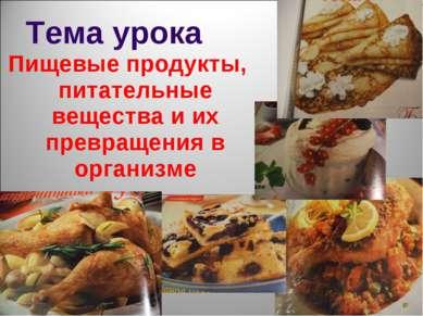 Тема урока Пищевые продукты, питательные вещества и их превращения в организме
