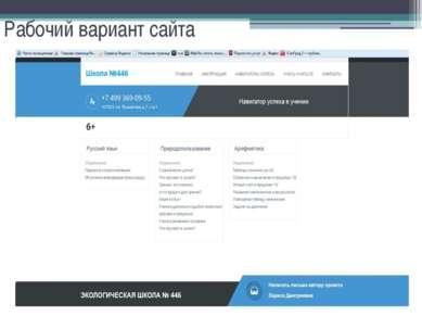 Рабочий вариант сайта