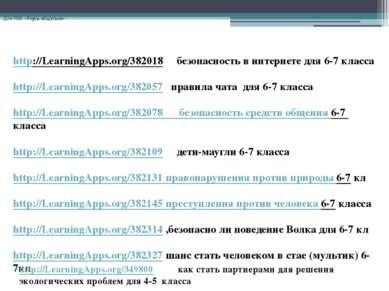 http://LearningApps.org/382018 безопасность в интернете для 6-7 класса http:/...