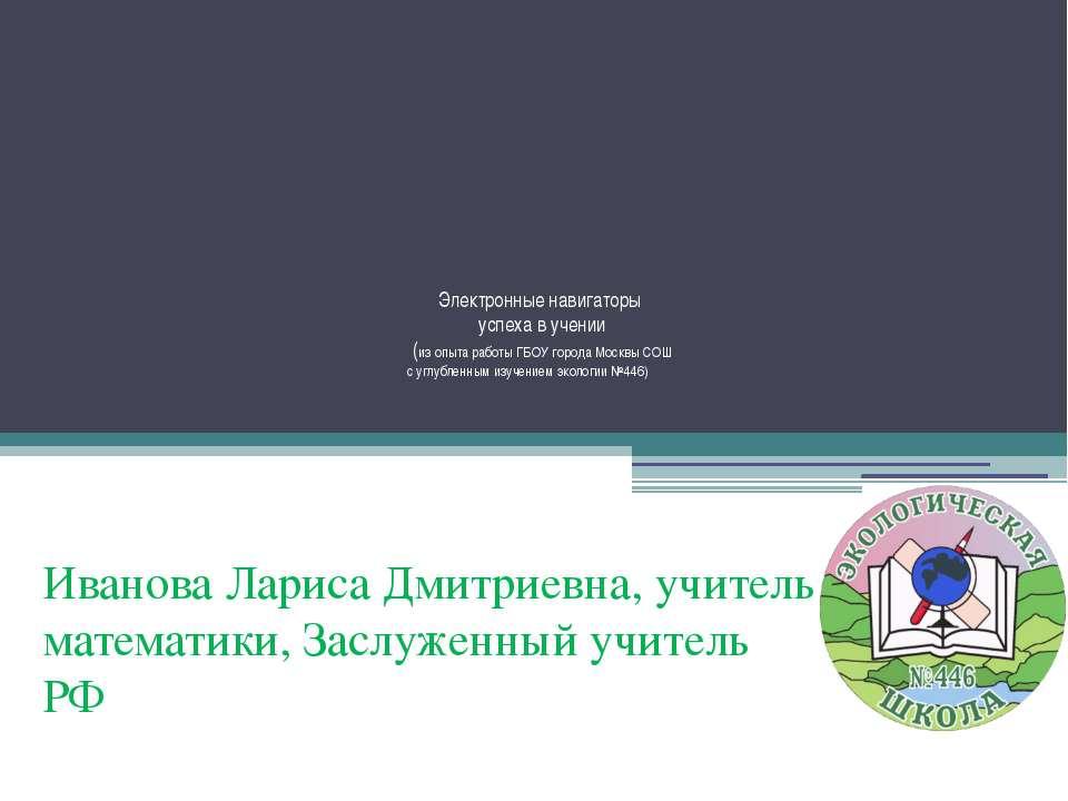 Электронные навигаторы успеха в учении (из опыта работы ГБОУ города Москвы СО...