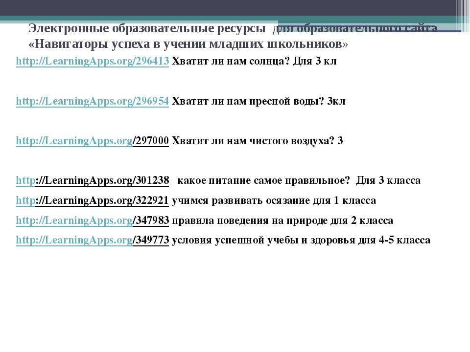 Электронные образовательные ресурсы для образовательного сайта «Навигаторы ус...