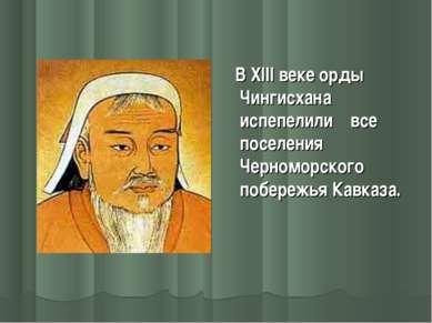 В XIII веке орды Чингисхана испепелили все поселения Черноморского побережья ...