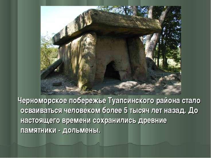 Черноморское побережье Туапсинского района стало осваиваться человеком более ...
