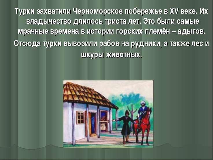 Турки захватили Черноморское побережье в XV веке. Их владычество длилось трис...