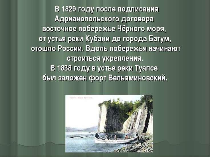 В 1829 году после подписания Адрианопольского договора восточное побережье Чё...