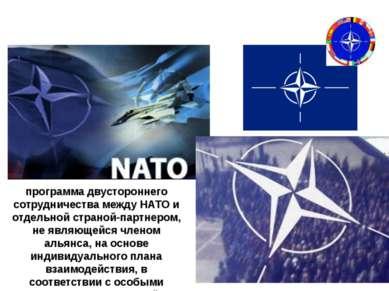 программа двустороннего сотрудничества между НАТО и отдельной страной-партнер...