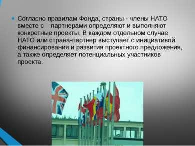 Согласно правилам Фонда, страны - члены НАТО вместе с партнерами определяют и...