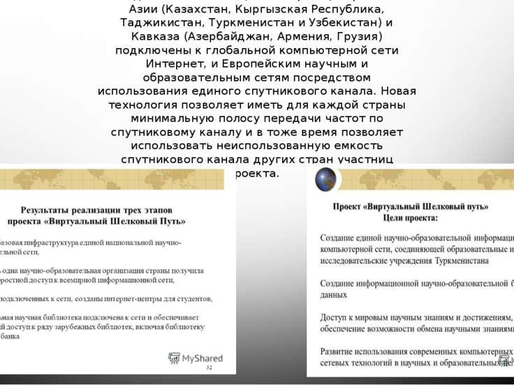 Академические сообщества стран Центральной Азии (Казахстан, Кыргызская Респуб...