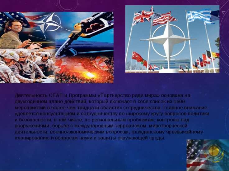 Деятельность СЕАП и Программы «Партнерство ради мира» основана на двухгодично...