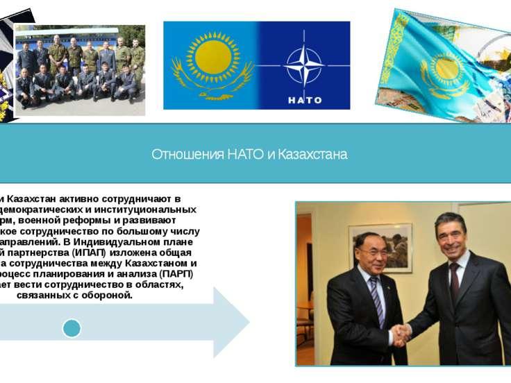Отношения НАТО и Казахстана