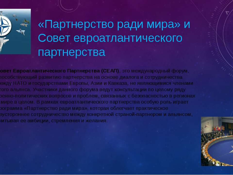 «Партнерство ради мира» и Совет евроатлантического партнерства Совет Евроатла...