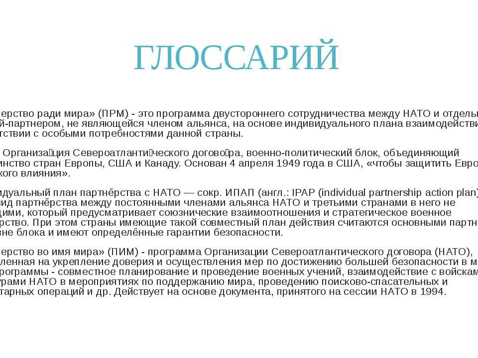 ГЛОССАРИЙ «Партнерство ради мира» (ПРМ) - это программа двустороннего сотрудн...
