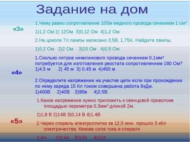 1.Чему равно сопротивление 100м медного провода сечением 1 см² 1)1,2 Ом 2) 12...