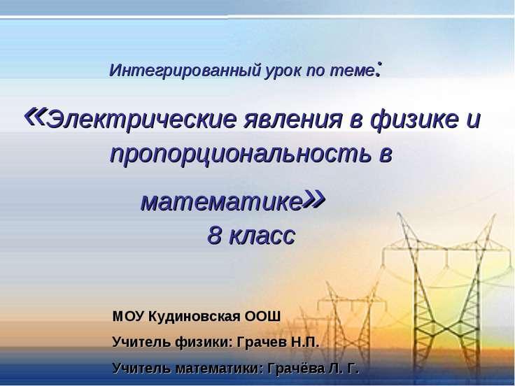 Интегрированный урок по теме: «Электрические явления в физике и пропорциональ...