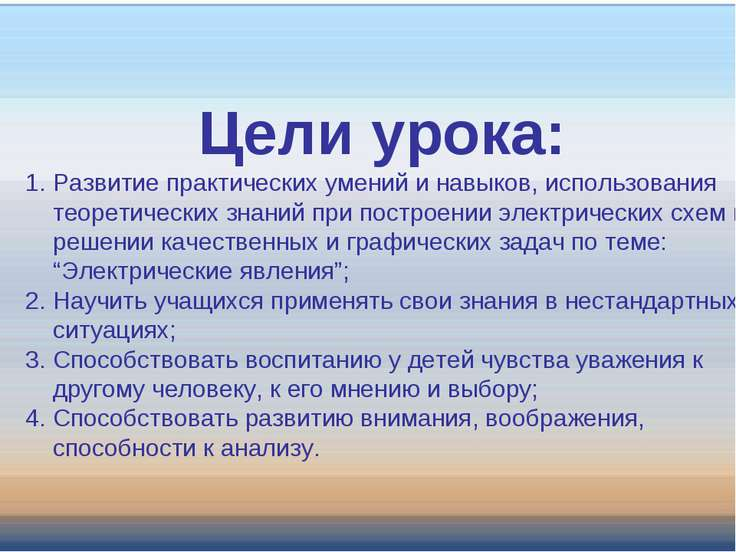 Цели урока: Развитие практических умений и навыков, использования теоретическ...