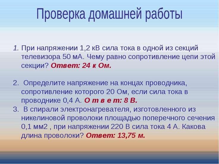 1. При напряжении 1,2 кВ сила тока в одной из секций телевизора 50 мА. Чему р...