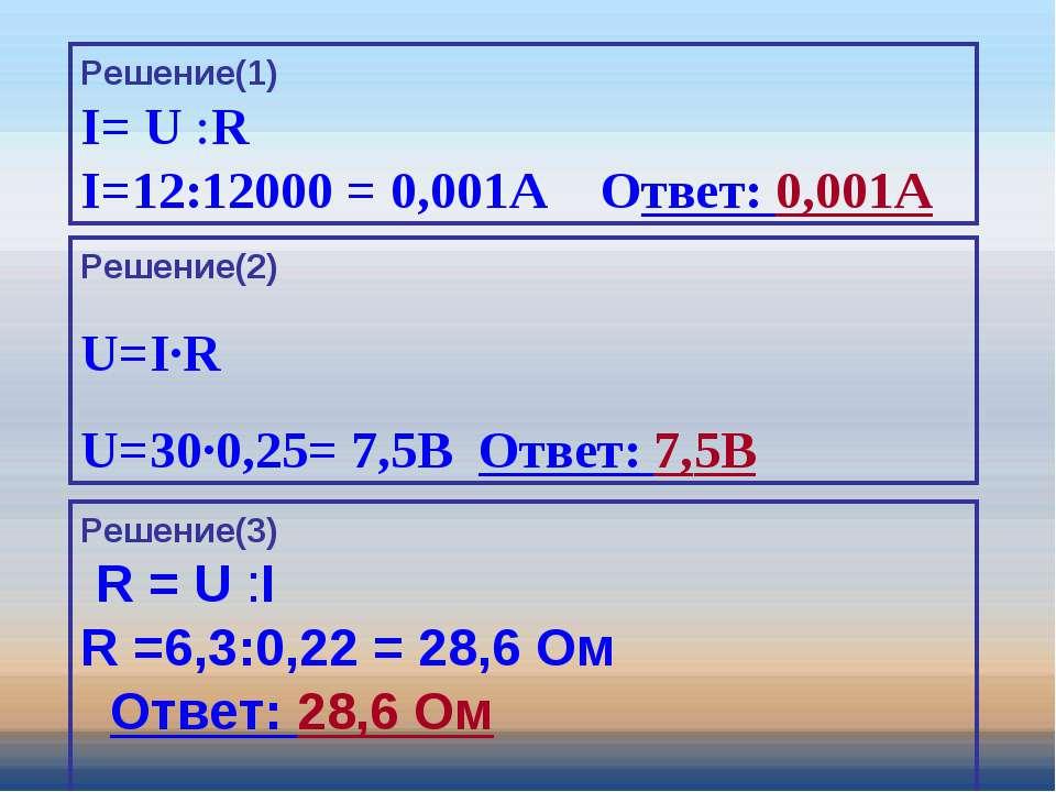 Решение(1) I= U :R I=12:12000 = 0,001A Ответ: 0,001A Решение(2) U=I∙R U=30∙0,...